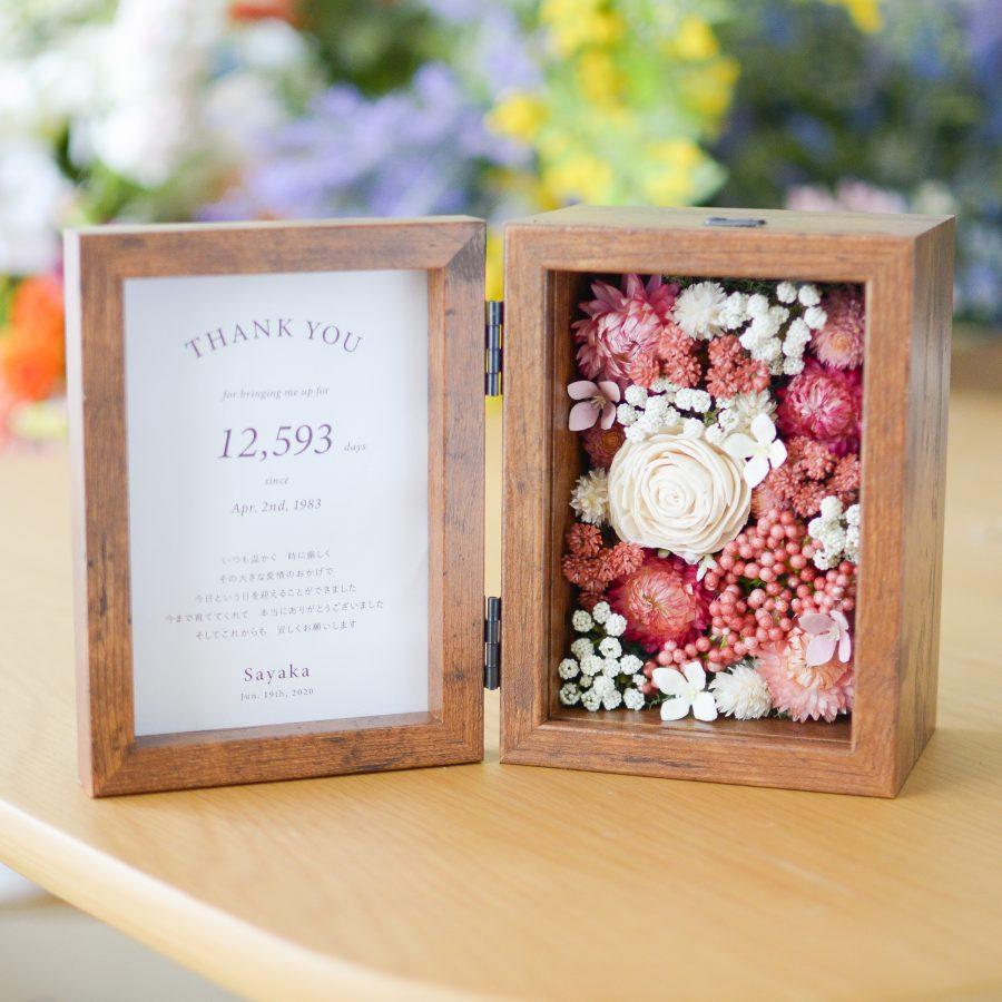 両親への贈呈品 フラワーフォトBOX (Brown/White)